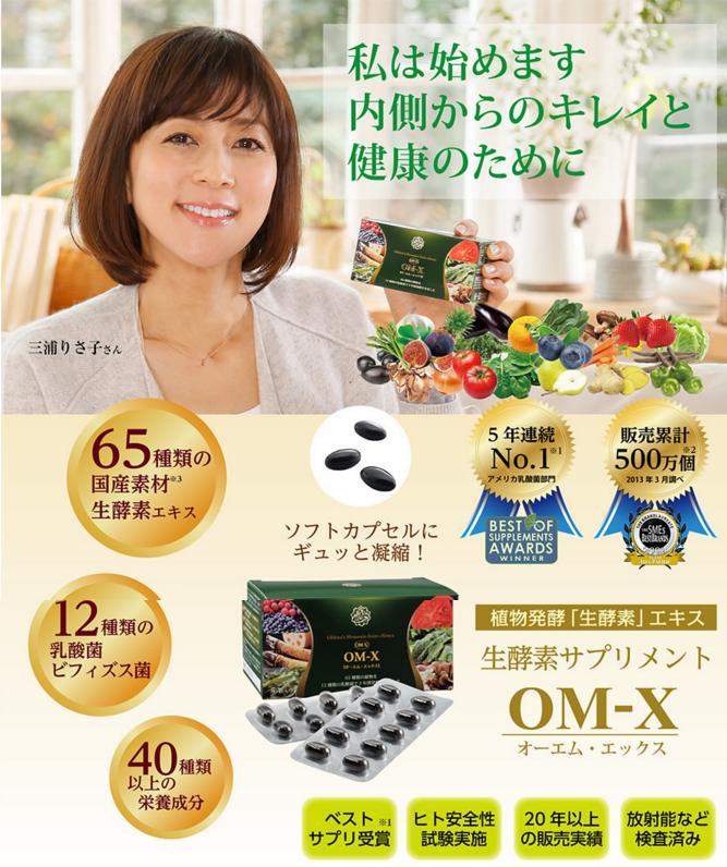 生酵素サプリメント OM-X